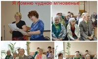 Час поэзии А.С. Пушкина.