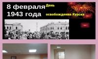75 лет освобождения Курска от  фашистской оккупации