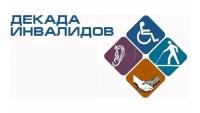 ОБУСО «ЦСО «Участие» города Курска» готовится к Международному дню инвалидов