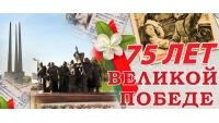 С 75-летием Великой Победы, дорогие ветераны!