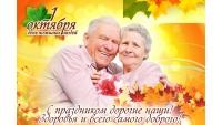 Концерт посвященный Международному дню пожилых людей