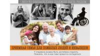 ОБУСО «ЦСО «Участие» города Курска» организует приемные семьи для пожилых людей и инвалидов г.Курска